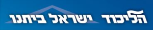 Likud_Yisrael_Beiteinu_logo